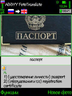 Файл: ABBY FotoTranslate Ru-En v1.0.47 Cracked-FoXPDA.sis. Описание: фото