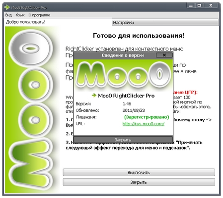Moo0 RightClicker Pro 1.46